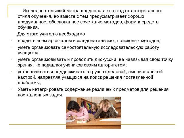 Исследовательский метод предполагает отход от авторитарного стиля обучения,...