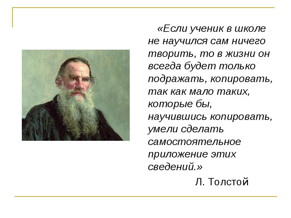 «Если ученик в школе не научился сам ничего творить, то в жизни он всегда бу...