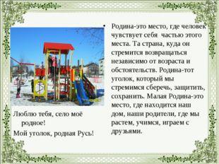 Люблю тебя, село моё родное! Мой уголок, родная Русь! Родина-это место, где ч