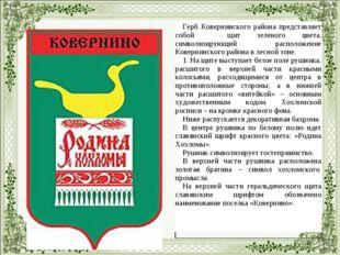 Герб Ковернинского района представляет собой щит зеленого цвета, символизиру