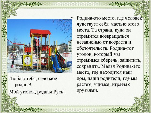 Люблю тебя, село моё родное! Мой уголок, родная Русь! Родина-это место, где ч...
