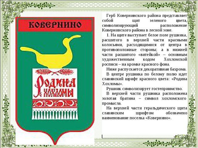 Герб Ковернинского района представляет собой щит зеленого цвета, символизиру...