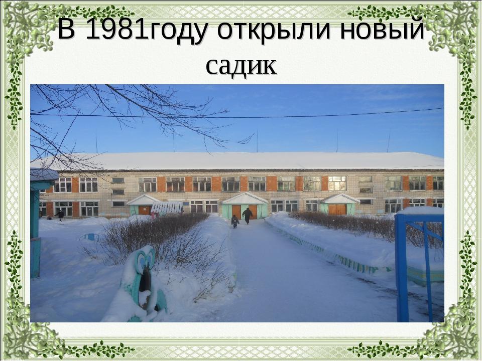 В 1981году открыли новый садик