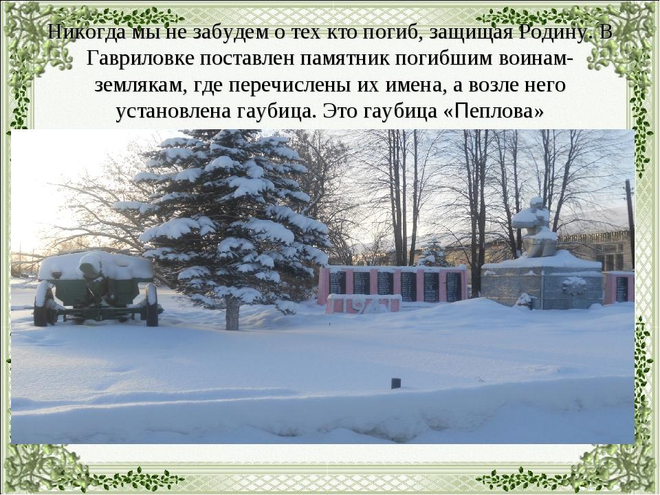Никогда мы не забудем о тех кто погиб, защищая Родину. В Гавриловке поставлен...