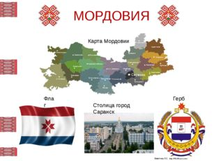 МОРДОВИЯ Карта Мордовии Флаг Столица город Саранск Герб Левитина Л.С. http://