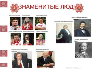 ЗНАМЕНИТЫЕ ЛЮДИ Илларио́н Макси́мович Я́ушев Федот Васильевич Сычков Степа́н