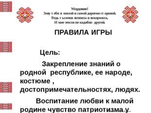 ПРАВИЛА ИГРЫ Цель: Закрепление знаний о родной республике, ее народе, костюм