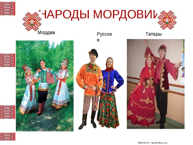 НАРОДЫ МОРДОВИИ Мордва Русские Татары Левитина Л.С. http://00149.ucoz.com/