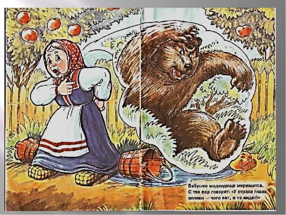 Рисунки к сказке у страха глаза велики русская народная сказка