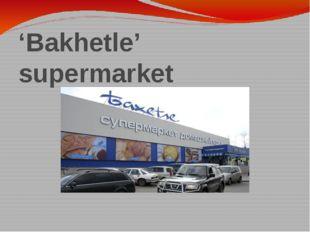 'Bakhetle' supermarket