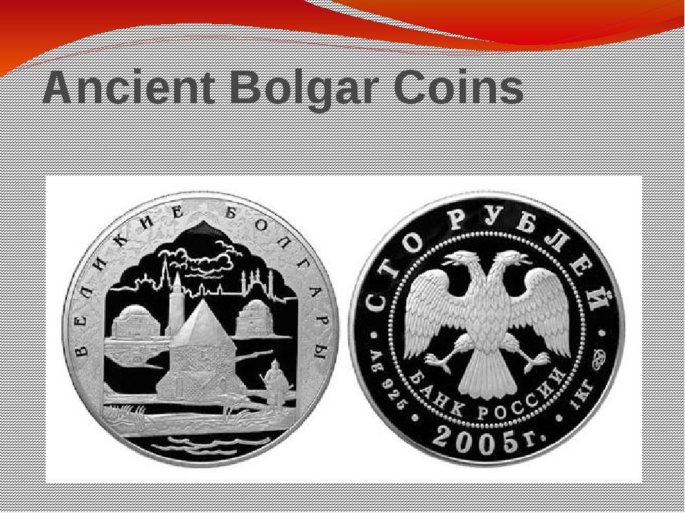 Ancient Bolgar Coins