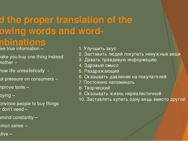 Find the proper translation of the following words and word-combinations to g...