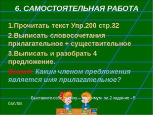 6. САМОСТОЯТЕЛЬНАЯ РАБОТА Прочитать текст Упр.200 стр.32 Выписать словосочета