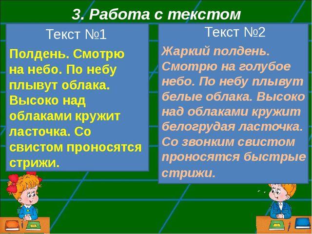 3. Работа с текстом Текст №1 Полдень. Смотрю на небо. По небу плывут облака....