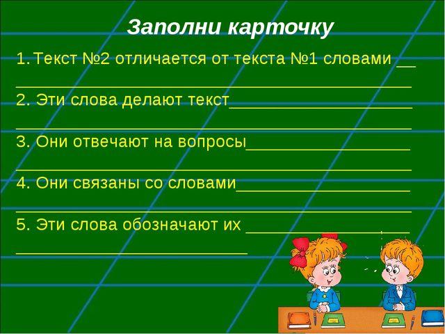 Заполни карточку Текст №2 отличается от текста №1 словами __ ________________...