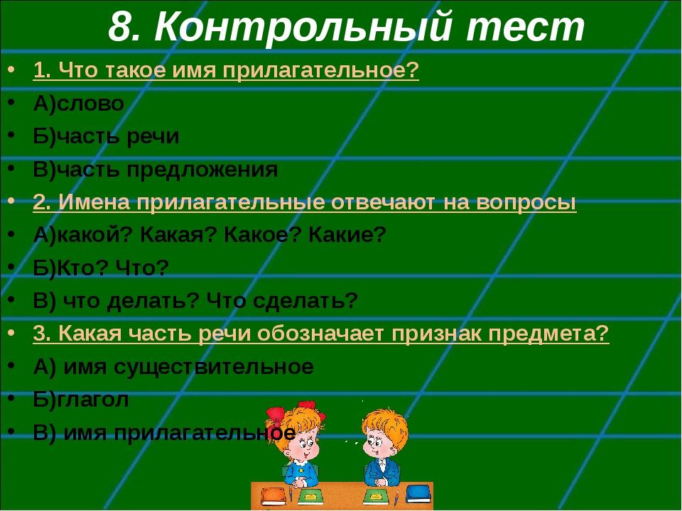 8. Контрольный тест 1. Что такое имя прилагательное? А)слово Б)часть речи В)ч...