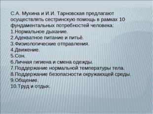 С.А. Мухина и И.И. Тарновская предлагают осуществлять сестринскую помощь в ра