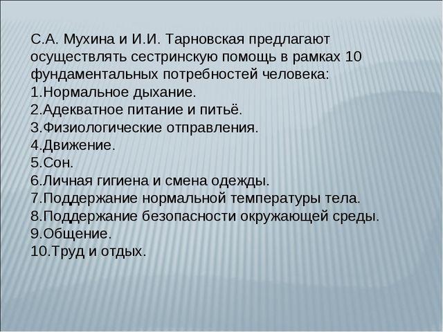 С.А. Мухина и И.И. Тарновская предлагают осуществлять сестринскую помощь в ра...