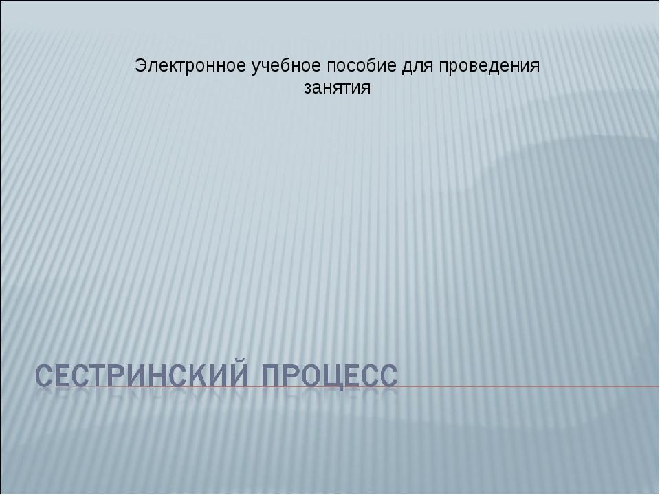 Электронное учебное пособие для проведения занятия
