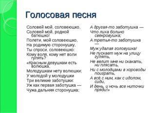 Голосовая песня Соловей мой, соловеюшко, Соловей мой, родной батюшко! Полети,