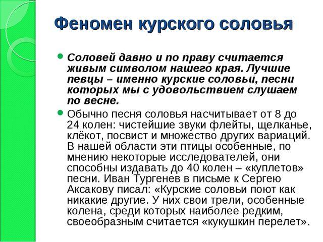 Феномен курского соловья Соловей давно и по праву считается живым символом на...