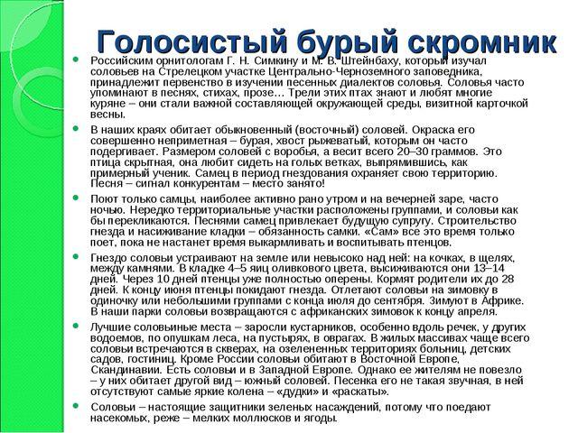 Голосистый бурый скромник Российским орнитологам Г. Н. Симкину и М. В. Штейнб...