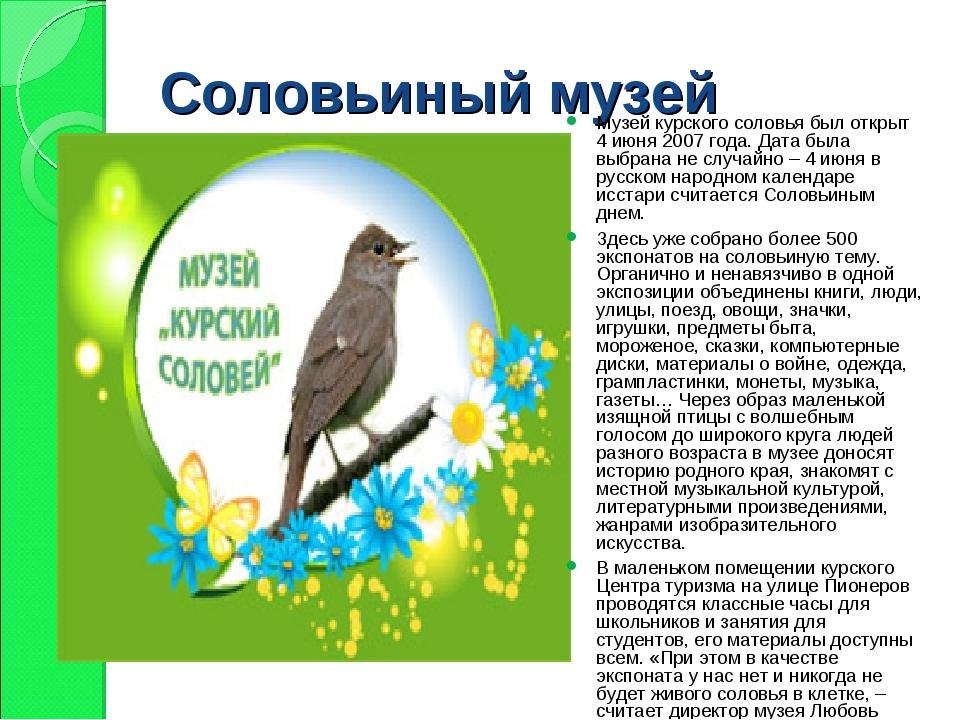 Соловьиный музей Музей курского соловья был открыт 4 июня 2007 года. Дата был...