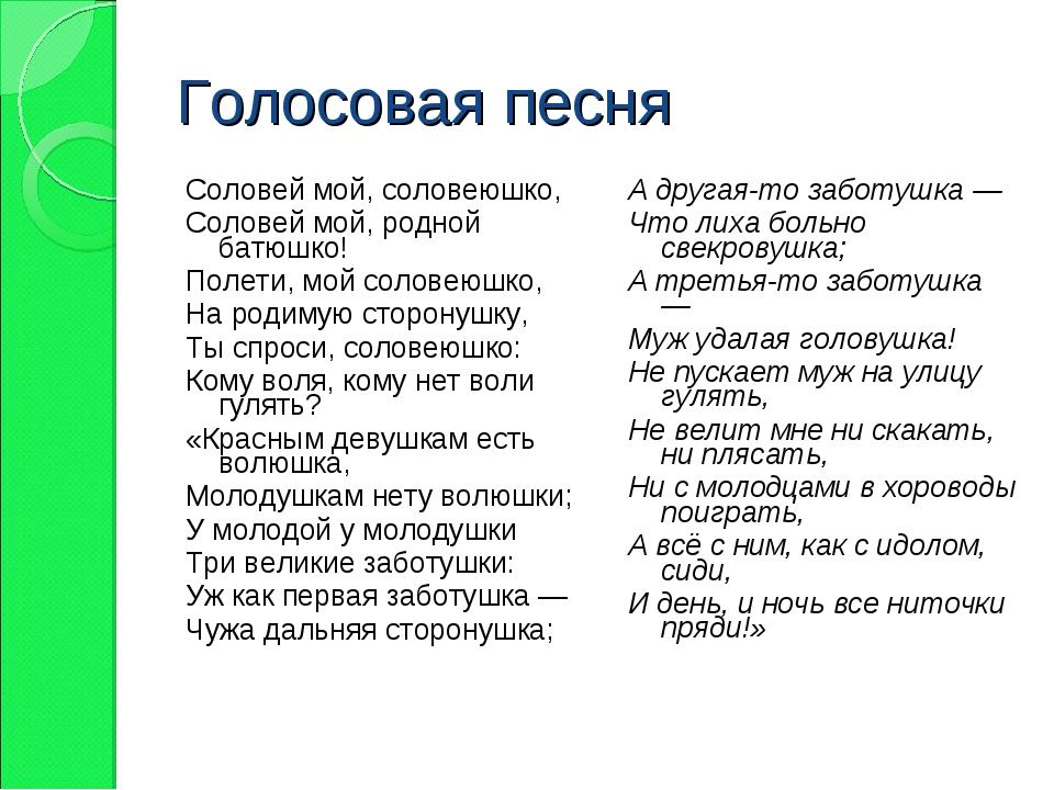 Голосовая песня Соловей мой, соловеюшко, Соловей мой, родной батюшко! Полети,...