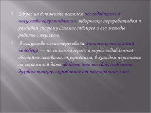 Эфрос на всю жизнь остался последователем искусства «переживания», творчески