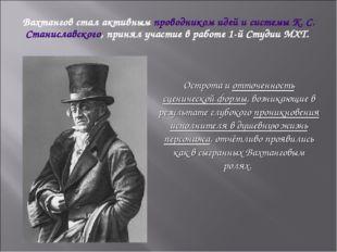 Вахтангов стал активным проводником идей и системы К. С. Станиславского, прин