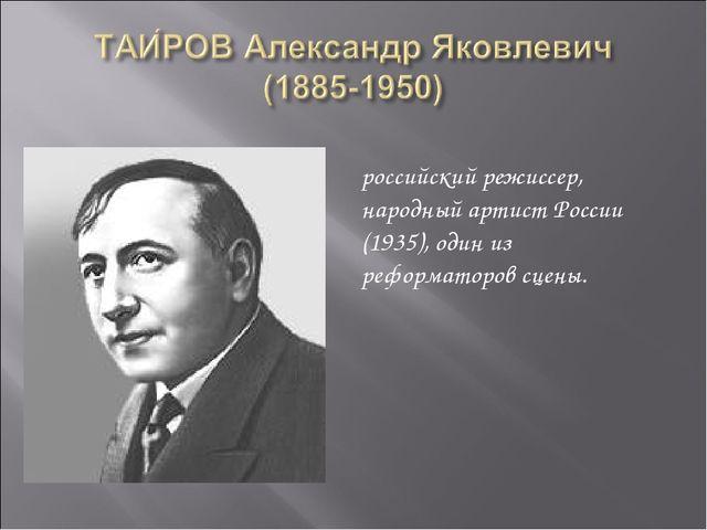 российский режиссер, народный артист России (1935), один из реформаторов сцены.