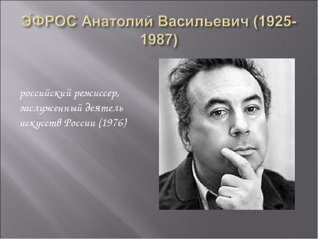 российский режиссер, заслуженный деятель искусств России (1976)