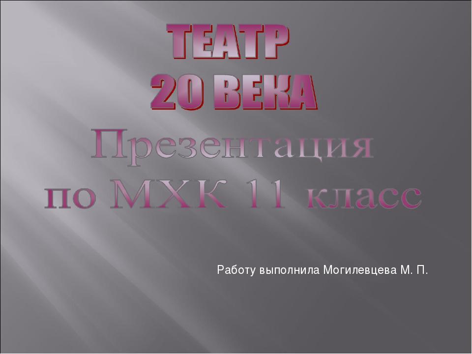 Работу выполнила Могилевцева М. П.