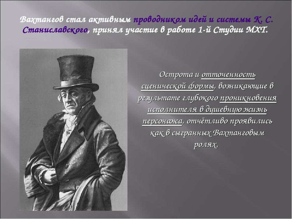Вахтангов стал активным проводником идей и системы К. С. Станиславского, прин...