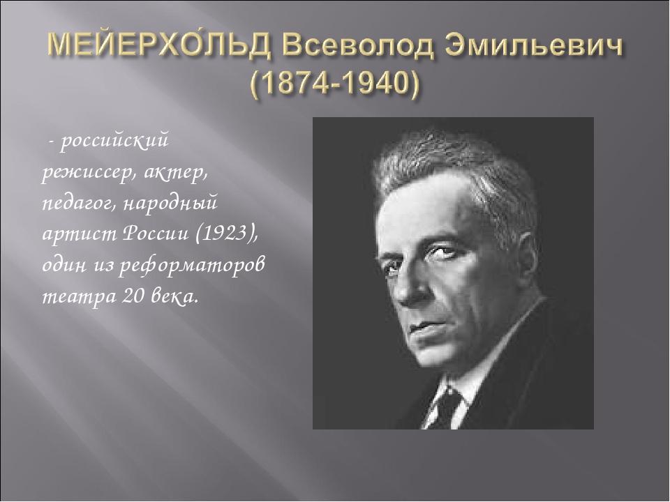 - российский режиссер, актер, педагог, народный артист России (1923), один и...