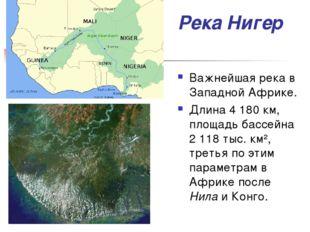 Река Нигер Важнейшая река в Западной Африке. Длина 4 180км, площадь бассейна