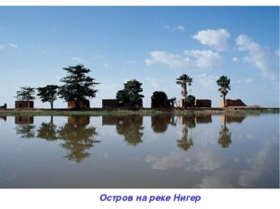 Остров на реке Нигер