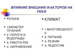 ВЛИЯНИЕ ВНЕШНИХ ФАКТОРОВ НА РЕКИ РЕЛЬЕФ 1ХАРАКТЕР ТЕЧЕНИЯ 2. ПОРОГИ И ВОДОПАД