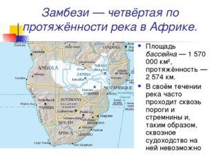 Замбези— четвёртая по протяжённости река в Африке. Площадь бассейна— 1 570