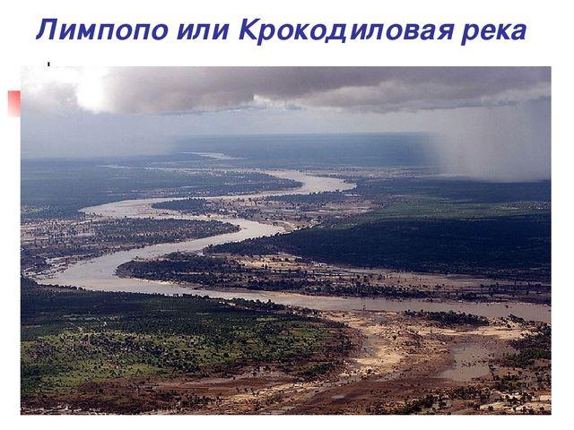 Лимпопо или Крокодиловая река