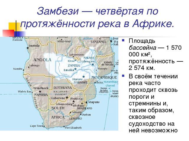 Замбези— четвёртая по протяжённости река в Африке. Площадь бассейна— 1 570...