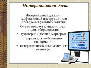 Интерактивная доска Интерактивная доска - эффективный инструмент для проведен