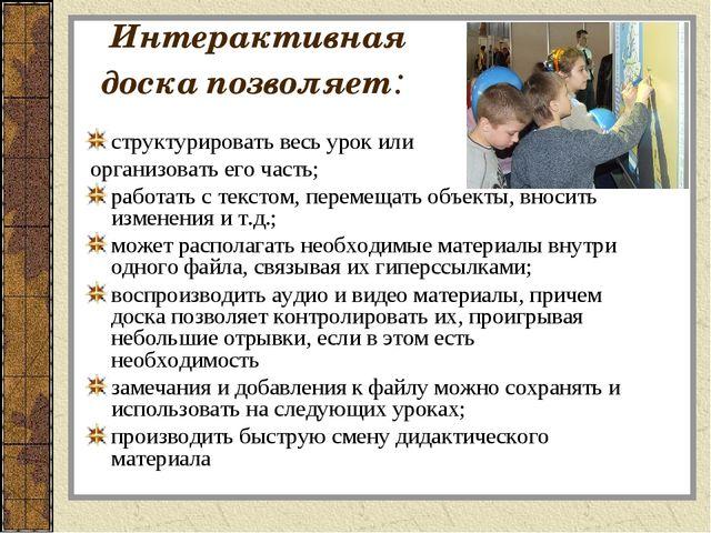 Интерактивная доска позволяет: структурировать весь урок или организовать его...