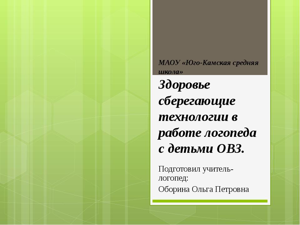 МАОУ «Юго-Камская средняя школа» Здоровье сберегающие технологии в работе лог...