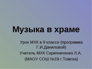 Музыка в храме Урок МХК в 9 классе (программа Г.И.Даниловой) Учитель МХК Скри