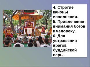 4. Строгие каноны исполнения. 5. Привлечение внимания богов к человеку. 6. Дл