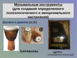 Музыкальные инструменты (для создания определенного психологического и эмоцио
