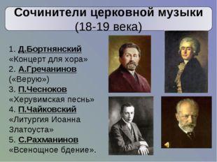 1. Д.Бортнянский «Концерт для хора» 2. А.Гречанинов («Верую») 3. П.Чесноков «