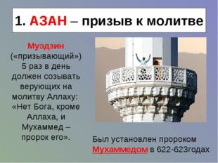 1. АЗАН – призыв к молитве Муэдзин («призывающий») 5 раз в день должен созыва