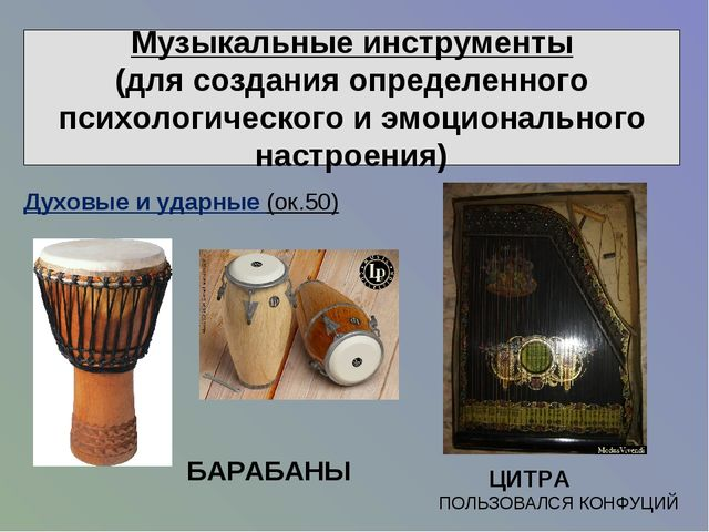 Музыкальные инструменты (для создания определенного психологического и эмоцио...